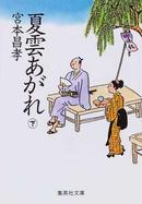 オンライン書店ビーケーワン:夏雲あがれ 下
