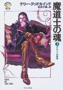 魔道士の魂 3