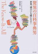 オンライン書店ビーケーワン:驚異の百科事典男