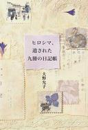 オンライン書店ビーケーワン:ヒロシマ、遺された九冊の日記帳