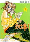 オンライン書店ビーケーワン:アニメがお仕事! 3