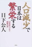 「人口減少」で日本は繁栄する