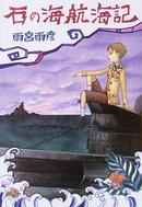 オンライン書店ビーケーワン:石の海航海記