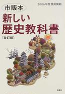 オンライン書店ビーケーワン:新しい歴史教科書