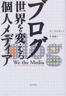 ブログ世界を変える個人メディア