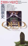 オンライン書店ビーケーワン:QED-ventus-熊野の残照