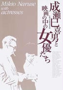 成瀬巳喜男と映画の中の女優たち