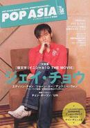 ポップ・アジア No.58