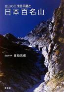立山の三代目平蔵と日本百名山