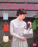 オンライン書店ビーケーワン:ぺたんこBag 2327