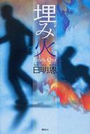 オンライン書店ビーケーワン:埋み火