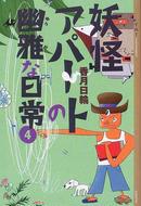 オンライン書店ビーケーワン:妖怪アパートの幽雅な日常 4
