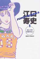 江口寿史JUMP WORKS 1