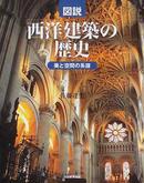 オンライン書店ビーケーワン:図説西洋建築の歴史