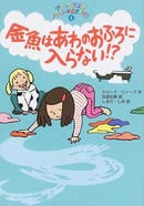 オンライン書店ビーケーワン:アビーとテスのペットはおまかせ! 1