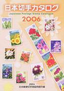 オンライン書店ビーケーワン:日本切手カタログ 2006