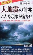 オンライン書店ビーケーワン:大地震の前兆こんな現象が危ない