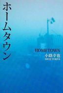 オンライン書店ビーケーワン:ホームタウン