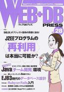 オンライン書店ビーケーワン:Web+DB press Vol.28