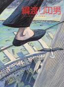 オンライン書店ビーケーワン:綱渡りの男