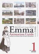 エマ・アニメーションガイド Vol.1