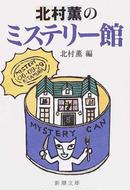 北村薫のミステリー館