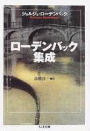 オンライン書店ビーケーワン:ローデンバック集成