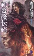 オンライン書店ビーケーワン:紅薔薇伝綺
