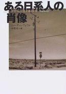 オンライン書店ビーケーワン:ある日系人の肖像