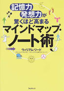 オンライン書店ビーケーワン:マインドマップ・ノート術