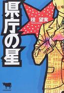 オンライン書店ビーケーワン:県庁の星