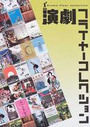 オンライン書店ビーケーワン:演劇フライヤーコレクション