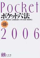 ポケット六法 平成18年版