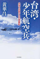 台湾・少年航空兵