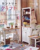 カントリークラフト Vol.47(2005年秋号)
