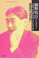 オンライン書店ビーケーワン:細野晴臣インタビュー