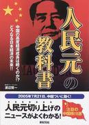 Amazon.co.jp:本: 人民元の教科書―中国の高度経済成長は続くのか!?どうなる日本経済の未来!!