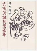 吉田茂諷刺漫画集