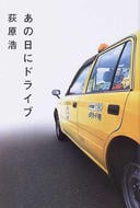 オンライン書店ビーケーワン:あの日にドライブ