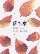 オンライン書店ビーケーワン:落ち葉