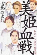 オンライン書店ビーケーワン:美姫血戦