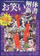 オンライン書店ビーケーワン:お笑い解体新書 Vol.1