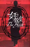 Joono Kyousitu The Book