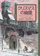 オンライン書店ビーケーワン:クリスマスの幽霊