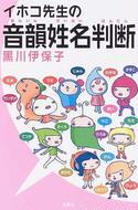 イホコ先生の音韻姓名判断(双葉社)
