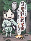 オンライン書店ビーケーワン:忍者にんにく丸