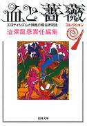 オンライン書店ビーケーワン:血と薔薇 コレクション1