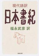 オンライン書店ビーケーワン:現代語訳日本書紀