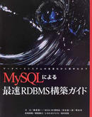 MySQLによる最速RDBMS構築ガイドの書影