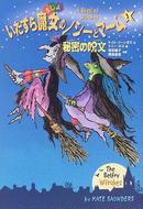 オンライン書店ビーケーワン:いたずら魔女のノシーとマーム 1